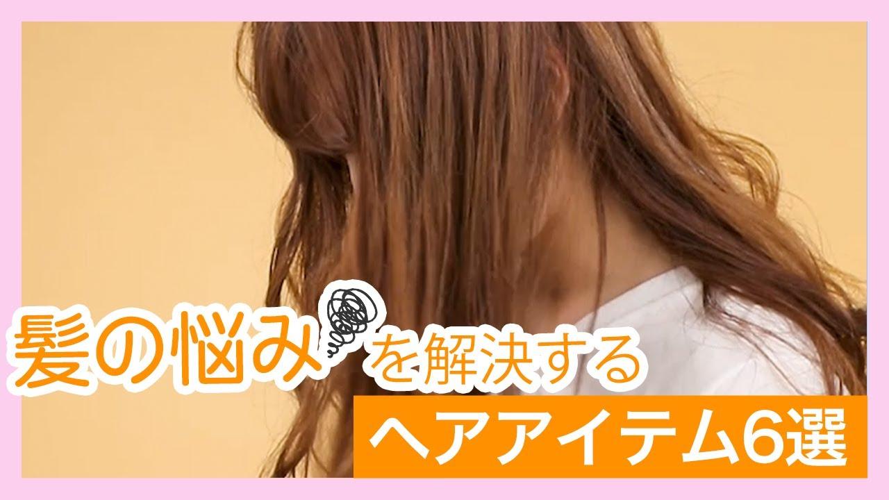 髪の悩みを解決するアイテム6選✨✨✨