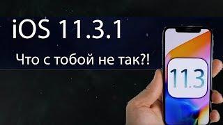 Что не так с iOS 11.3.1? почему лагает мой iPhone?!