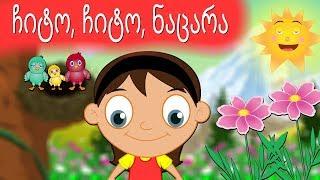 ჩიტო, ჩიტო, ნაცარა   Chito Chito Nacara   Sabavshvo Simgerebi   Georgian Kids Songs