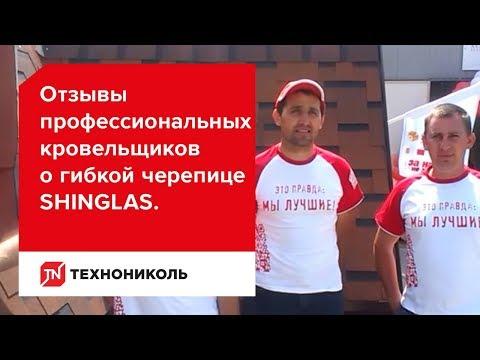 Отзывы профессиональных кровельщиков о Shinglas. Михаил Курбала, Юрий Колмычек и Михаил Ефанов