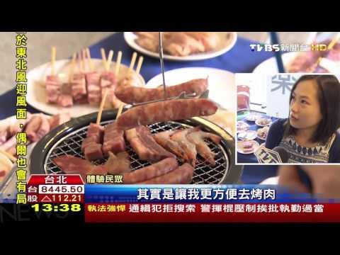 中秋節烤肉用品-用漁網、釣竿創意烤肉用品