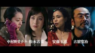 結婚 (2017) 映画予告編 松本若菜 検索動画 18