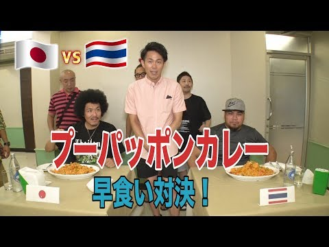 【日本vsタイ】Fujiyamaがプーパッポンカレー早食い対決に挑む!【SUSHI★BOYSのいたずら #147】