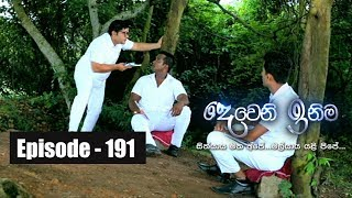 Deweni Inima | Episode 191 30th October 2017 Thumbnail