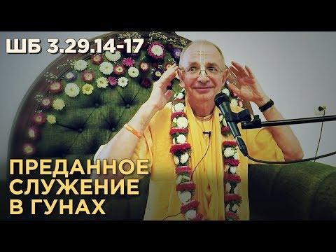 Шримад Бхагаватам 3.29.14-17 - Бхакти Вигьяна Госвами