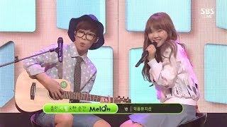 Download Akdong Musician(AKMU) - 'GIVE LOVE' 0525 SBS Inkigayo