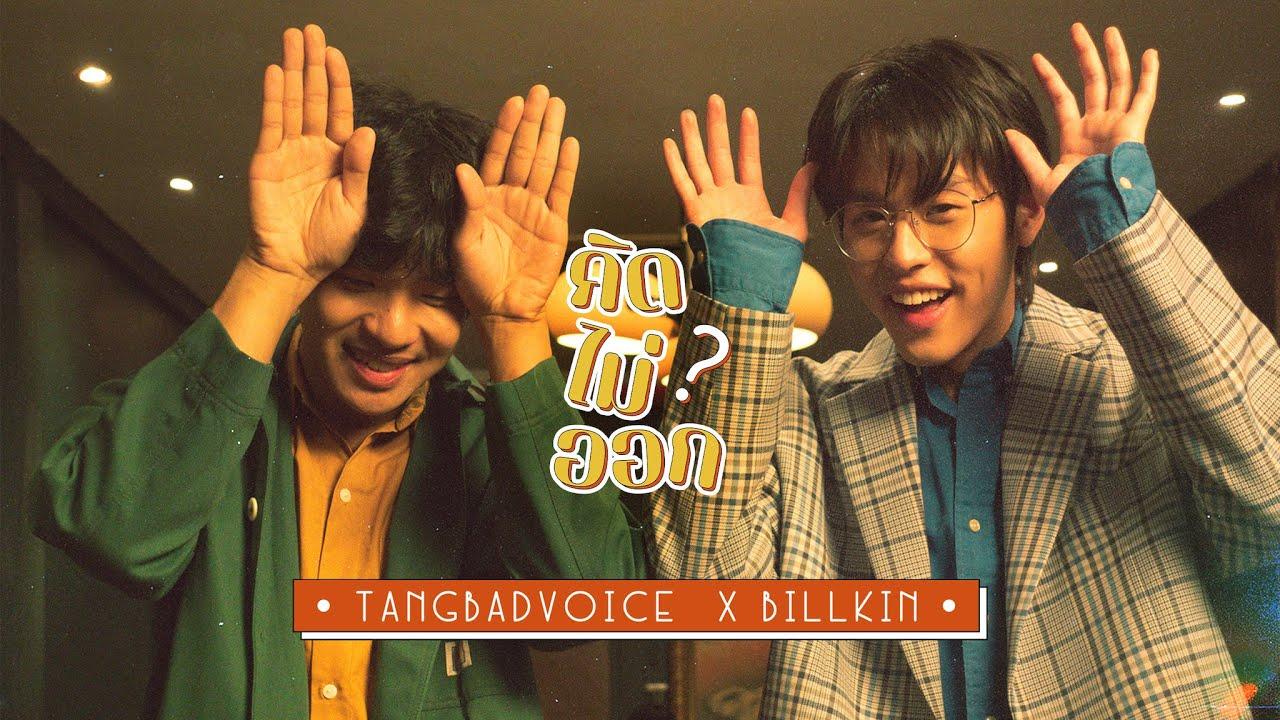 TangBadVoice X Billkin - คิดไม่ออก🐶 ❤️ [Official Music Video]