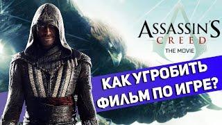 КАК УГРОБИТЬ ФИЛЬМ ПО ИГРЕ - ОБЗОР КРЕДО УБИЙЦЫ Assassin s Creed