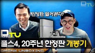 Dmonk Unboxing, 20주년 기념 한정판 플스…