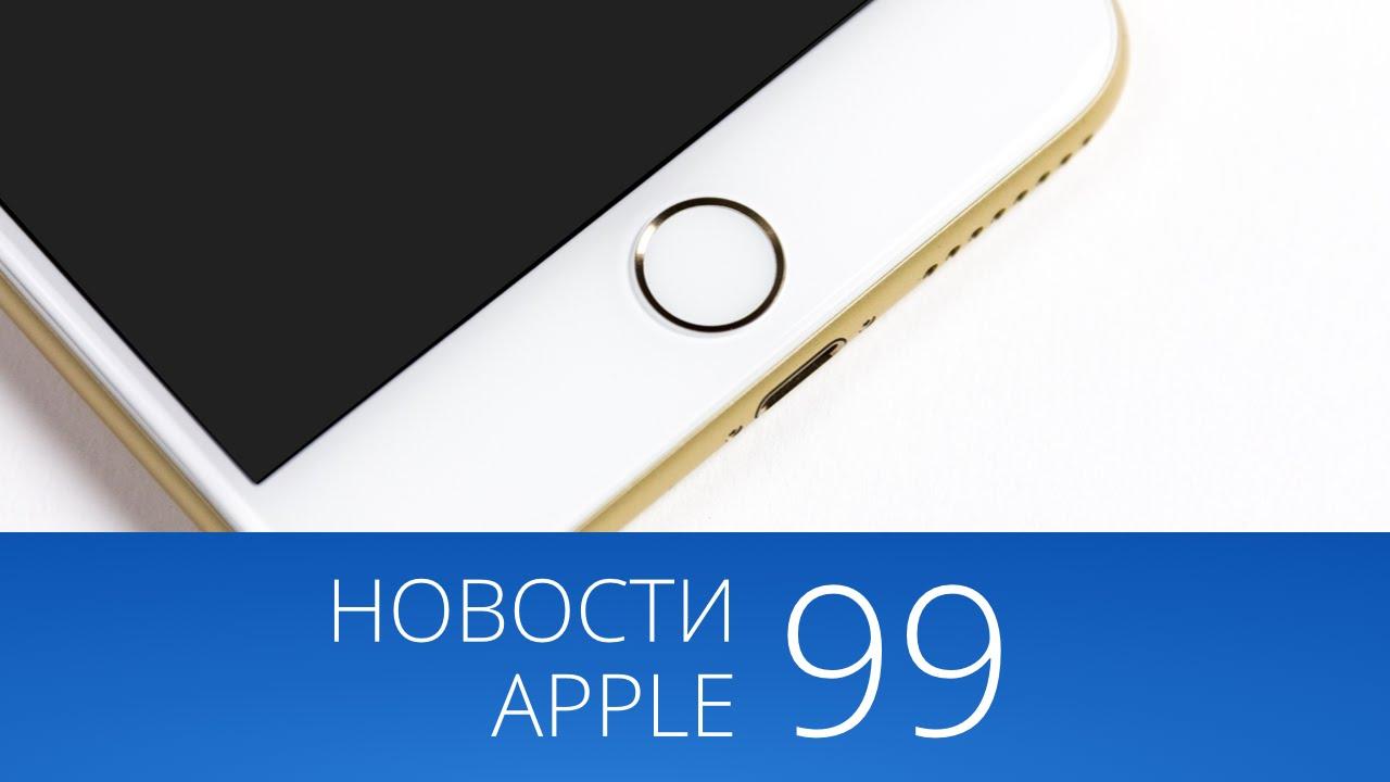 Новости Apple, 99: новый Touch ID, успехи Apple и iOS 8.3