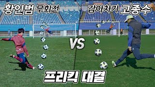 Free kick battle: Hwang In-beom's knuckleball vs Ko Jong-soo's curveball (with crazy trajectories)