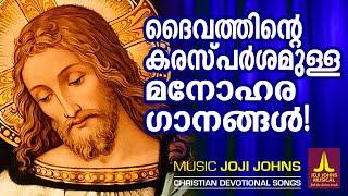 വീണ്ടും വീണ്ടും കേൾക്കാൻ കൊതിതോന്നുന്ന ക്രിസ്തീയ ഗാനങ്ങൾ   Joji Johns Christian Devotional Songs