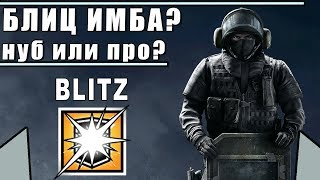 BLITZ ИМБА? | БЛИЦ ДЛЯ НУБОВ? | Rainbow Six Siege