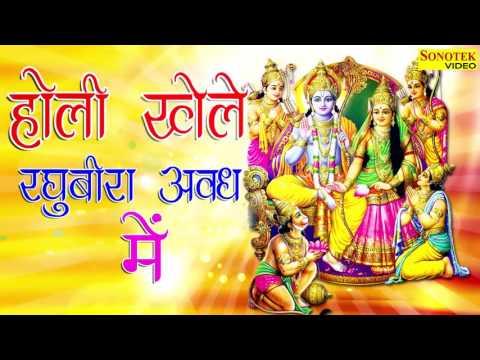 Holi Khele Raghuvira  Awadh Main || होली खेले रघुवीरा अवध मैं || Holi Bhkti Song New 2017