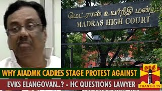 Why AIADMK Cadres Stage Protest Against EVKS Elangovan..? – HC Questions Government Lawyer spl tamil video news 28-08-2015