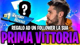 REGALO AD UN FOLLOWER LA SUA PRIMA VITTORIA REALE! | FORTNITE ITA