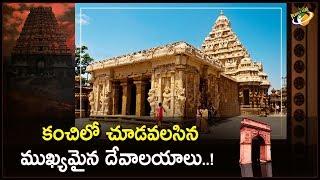 Most Famous Temples In Kanchi    Tamil Nadu    Kanchipuram    Planet Leaf