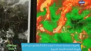 بالفيديو.. «الأرصاد»: استمرار الطقس المعتدل على القاهرة والوجه البحري