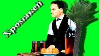 #Хромакей. Что тут пить, из фильма Кавказская пленница.