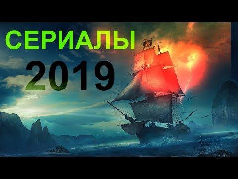 ЛУЧШИЕ СЕРИАЛЫ 2019 КОТОРЫЕ ВЫШЛИ В КОНЦЕ НОЯБРЯ НАЧАЛА ДЕКАБРЯ 2019 ГОДА (И НЕ ТОЛЬКО)