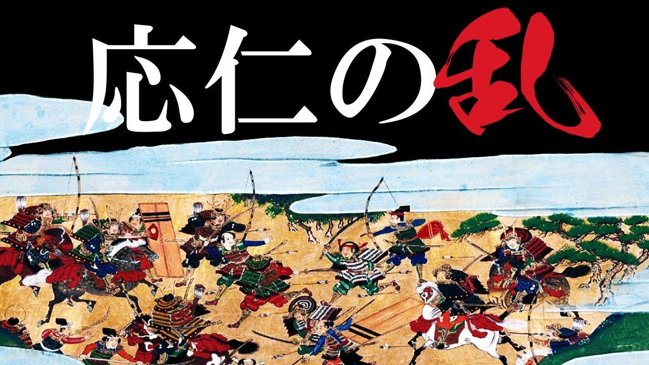 【室町時代】149 忙しい人のための応仁の乱【日本史】