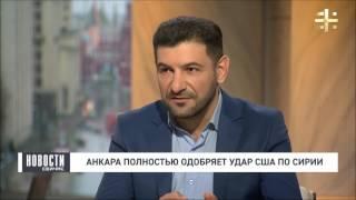Фуад Аббасов об ударе США по Сирии и позиции Турции по этому вопросу