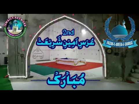 Maulana Abdul Rasheed Jabalpuri | Bayan | Doosra Urs-E-Ameen-E-Shariyat