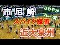 市立尼崎 vs 近大泉州☆スパイク練習【高校バレー近畿大会】volleyball