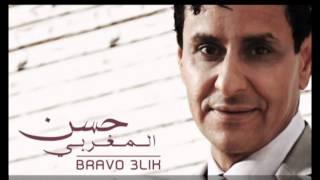 حسن المغربي براڤو عليك 2013 Hassan Elmaghribi Bravo 3lik