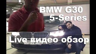 BMW G30 530D - Live Обзор  PR Директор  BMW Group Россия Василий Мельников - Dr.Tamirlan