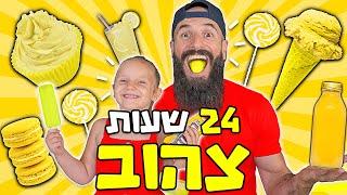 אכלנו רק צהוב למשך 24 שעות!!! אתגר של אבא ובת