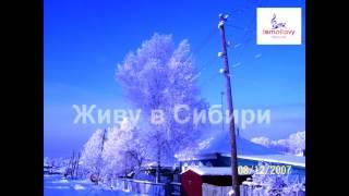 Исмоиловы Хасан и Хусен   Живу в Сибири