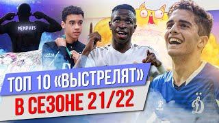 """ТОП 10 """"Выстрелят"""" в сезоне 2122"""
