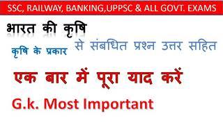 भारत की कृषि Best Gk Trick Ssc railway banking