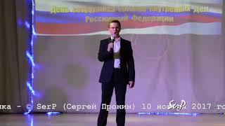 NoComment 2017 11 День милиции Концерт Турунтаево Часть 11 10 ноября 2017