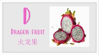 ABCs with fruits and vegetables 字母和發音
