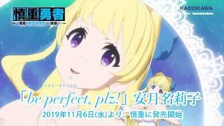 TVアニメ「慎重勇者この勇者が俺TUEEEくせに慎重すぎる」ED映像