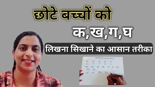 बच्चों को क, ख, ग, घ.लिखना सिखाएं आसानी से   Hindi alphabets for kids   हिंदी के व्यंजन लिखना सिखाएं