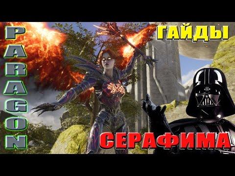 видео: paragon. Гайд на Серафиму. Переходим на темную сторону.
