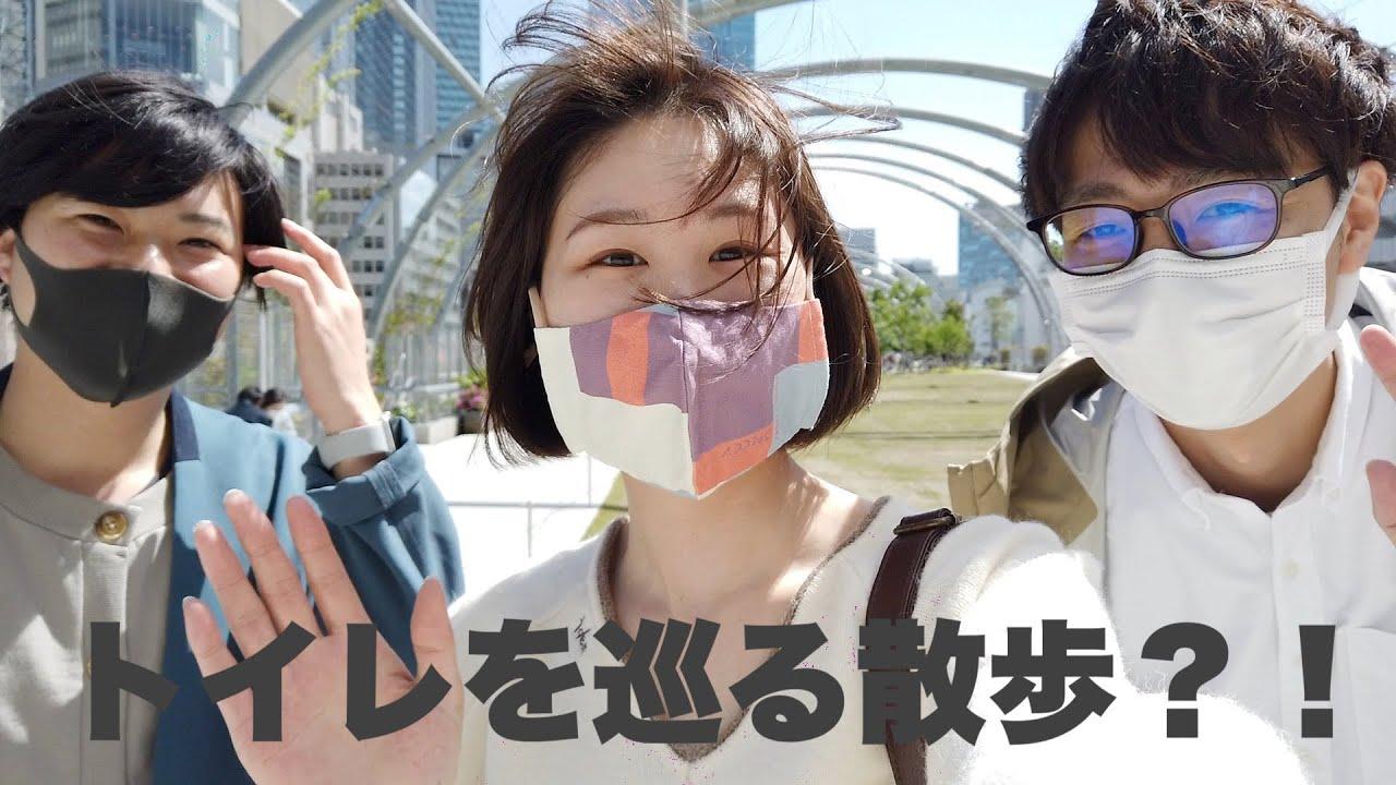 【建築巡り】建築家と散歩するとどんな会話をするのか?渋谷区の建築家が設計したトイレ巡り With FMアーキチャット