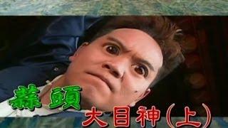 台灣奇案 Taiwan mystery 蒜頭大目神(上) thumbnail