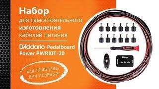 Сделай кабель сам! D'addario Pedalboard Power PWRKIT-20 l SKIFMUSIC.RU