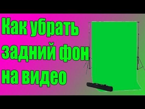[Урок] Как убрать задний фон в видео (Хромакей)