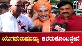BS Yeddyurappa And Gali Janardhan Reddy Express Condolences On Shivakumar Swamiji | TV5 Kannada