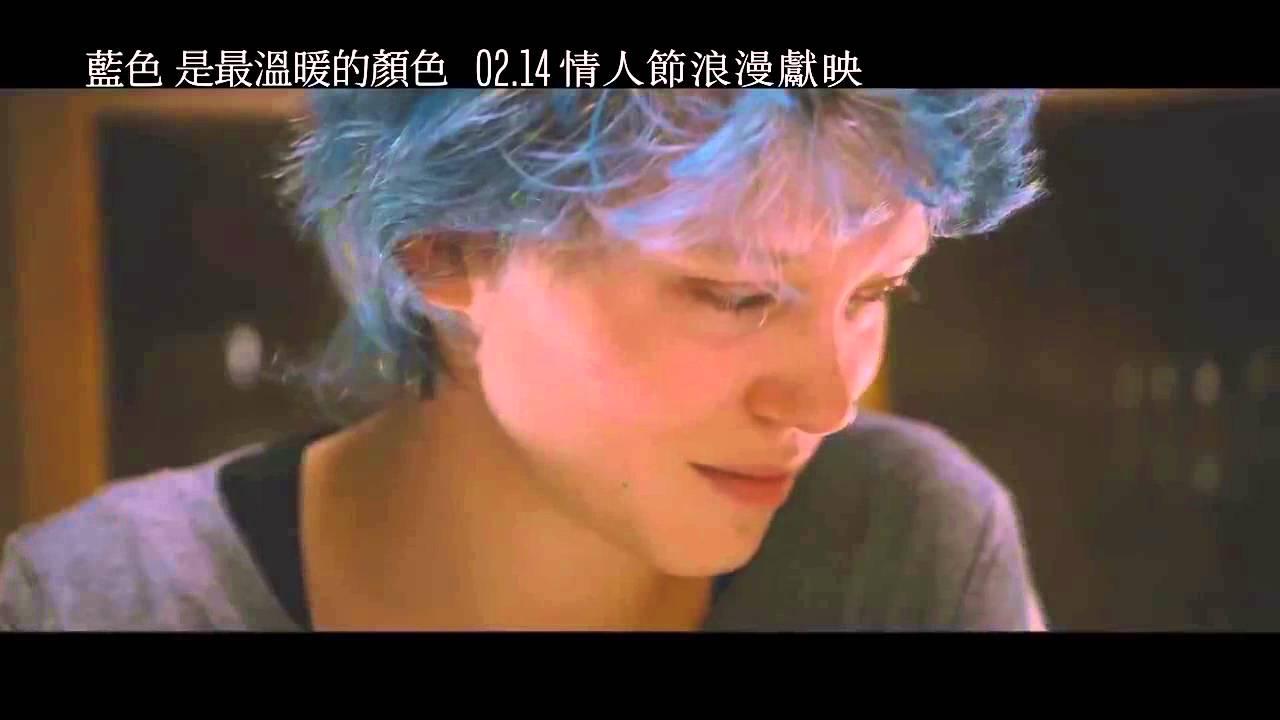 《藍色是最溫暖的顏色》 中文預告 情慾難耐篇 2014/2/14上映! - YouTube