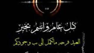 تصميم العيد شاشه سوداء العيد هلا وياهلت Mp3