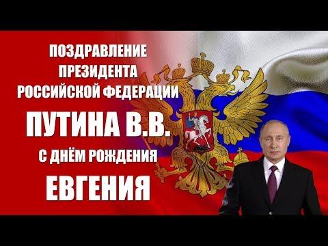 Евгений - поздравление с Днём рождения Президент РФ Путин В.В.