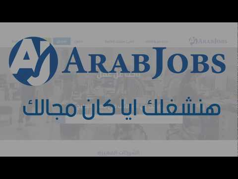 Jobs in Egypt, Saudi Arabia, UAE, Qatar, Kuwait and Gulf | ArabJobs com