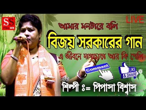 Amar Montare Boli || Bijoy Sarkar Songs || Pipasha Biswas || Bangla Baul Full HD