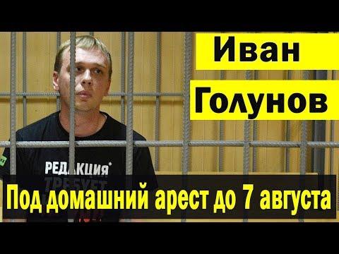 Иван Голунов Журналист Медузы уехал домой под домашний арест до 7 августа